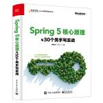 Spring 5核心原理�c30���手������