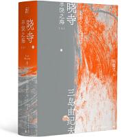 晓寺(一�文库・三岛由纪夫文集08)
