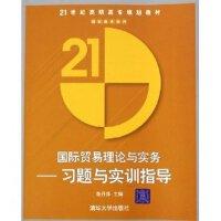 国际贸易理论与实务:习题与实训指导――21世纪高职高专规划教材・国际商务系列