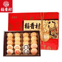 稻香村京八件礼盒1000g传统特产糕点礼盒零食礼品大礼包团购