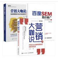 全3册)百度SEM竞价推广+营销大咖说2:中国企业互联网营销的创新与变革+1互联网营销方法论实战