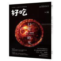 【预订】好吃31:幻��r光-茶、酒、咖啡的Magic Moment!吃喝文化时光 好吃研究室 ��浩斯