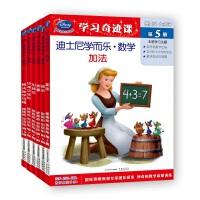 迪士尼学而乐・数学 提高级 女孩版