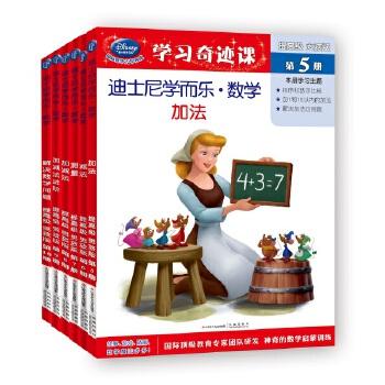 迪士尼学而乐·数学 提高级 女孩版 学前教育品牌 培养孩子具有国际竞争力的数学能力 5-10册 含加法、减法、加减法、测量、解决数学问题