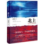 北上(限量签名本,第十届茅盾文学奖入围作品,2018年度中国好书作品)