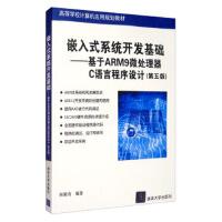 嵌入式系统开发基础-基于ARM9微处理器C语言程序设计 第五版 侯殿有 著 9787302512318 清华大学出版社【