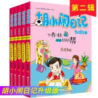 第二辑成长篇 胡小闹日记升级经典版全套5册 适合8-9-10-12岁小学生看的课外阅读书籍 杨红樱系列书乐多多著 三年