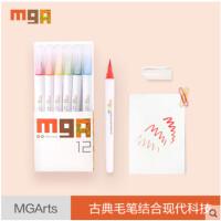 晨光文具M&GARTS毛笔头学生儿童绘画彩笔12/24色软毛笔头水彩笔学生绘画ZCPN0207