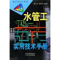 水管工实用技术手册 邱天 江苏科学技术出版社 9787534547751