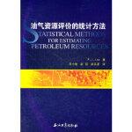 【新书店正版】油气资源评价的统计方法(加)P.J.Lee,李小地石油工业出版社9787502179175