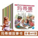 玛蒂娜故事书(全新版) 玛蒂娜全套 60册 玛蒂娜的故事系列 玛蒂娜故事书系列 注音版 全套60册共五辑 儿童图画书籍