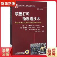 喷墨打印微制造技术 简G.考文科著 机械工业出版社