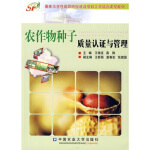 农作物种子质量认证与管理王海波, 高翔9787811177923中国农业大学出版社