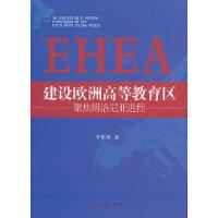 建设欧洲高等教育区(EHEA)――聚焦博洛尼亚进程 李化树 9787010130163 人民出版社