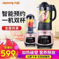 九阳(Joyoung)破壁机JYL-Y99S加热破壁料理机养生豆浆全自动家用多功能辅食榨汁机Y99玫瑰金