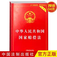 中华人民共和国国家赔偿法实用版(2015新版) 中国法制出版社
