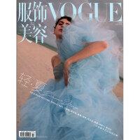 包邮 VOGUE服饰与美容2018年7期 期刊杂志