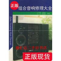 【二手旧书9成新】组合音响修理大全