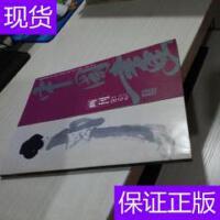 [二手旧书9成新]中国画画刊 2012年第2期总第56期 /《中国画画刊?