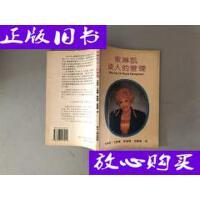 [二手旧书9成新]玫琳凯谈人的管理・ /玫琳凯・艾施、陈淑琴、范?
