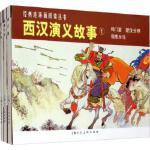 【全新直发】西汉演义故事1(3册) 上海人民美术出版社