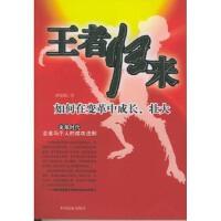 【新书店正版】王者归来谭晓珊中国民航出版社9787801106131