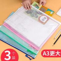 3个创易A3透明文件袋拉链袋资料袋8K开美术作品画纸海报收纳袋加厚防水试卷夹拉边袋学生办公用品包邮