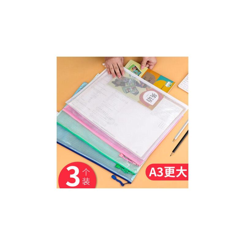 3个创易A3透明文件袋拉链袋资料袋8K开美术作品画纸海报收纳袋加厚防水试卷夹拉边袋学生办公用品 A3大号文件袋 加厚防水