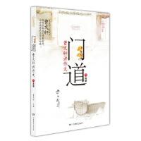 【二手旧书9成新】 门道 曹文轩讲作文 六年级