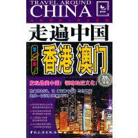 走遍中国------香港、澳门(第2版)