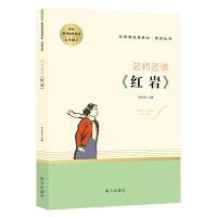 红岩 名师荟读 七年级下册课外阅读 名著阅读课程化丛书 智慧熊图书