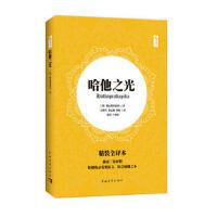 哈他之光 斯瓦特玛拉玛 9787515342825 中国青年出版社[爱知图书专营店]