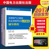 2017 注册电气工程师执业资格考试 公共基础辅导教程 电力版