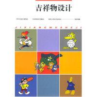 【正版直发】吉祥物设计 阎评 9787536815940 陕西人民美术出版社
