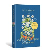 【全新直发】莎士比亚植物志 [英]玛格丽特・威尔斯 王睿 9787020142675 人民文学出版社