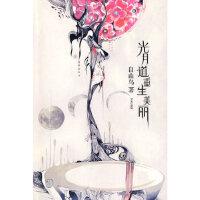 【包邮】光月道重生美丽 自由鸟 长江文艺出版社 9787535436924