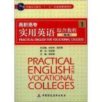 【二手旧书8成新】实用英语综合教程1(第二版第2版 [Practical English fo