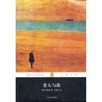【新书店正版】老人与海(美) 海明威著人民文学出版社9787020090532