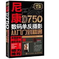 【新书店正版】尼康D750数码单反摄影从入门到精通神龙摄影人民邮电出版社9787115462459