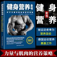 全新正版健身营养全书 关于力量与肌肉的营养策略 健身教练运动与营养饮食书 力量训练基础计划手册高级运动营养学 囚徒健身筋