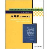 �\�I�W��用�S�C模型9787302088622清�A大�W出版社[美]���卡尼(V.【可�_�l票】