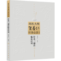 国医大师贺普仁针灸心法丛书・针灸三通法临床应用