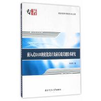 嵌入式RAM的优化设计及前后端关键技术研究