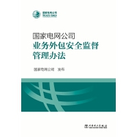 国家电网公司业务外包安全监督管理办法