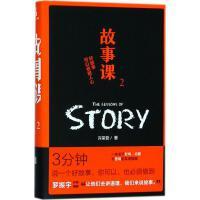 故事课2:好故事可以收服人心 许荣哲 著 9787559620354 北京联合出版公司【直发】 达额立减 闪电发货 80