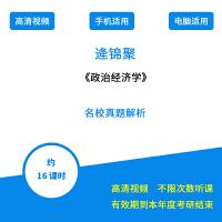 逄锦聚《政治经济学》名校真题解析【高清视频、名师授课、考研必备】
