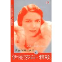 【正版现货】美容帝国三女王之伊丽莎白 雅顿 莎乐美 9787802140257 团结出版社