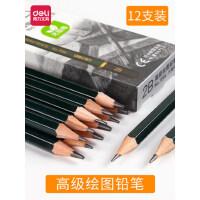 得力素描铅笔2比铅笔素描笔套装初学者全套炭笔软中硬美术生专用手绘4b6b8b12b美术用品专业绘画套装绘图铅笔