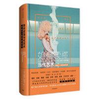【二手原版9成新】如何读懂当代艺术:体验21世纪的艺术,[英]迈克尔・威尔逊;李爽,中信出版社,97875086731