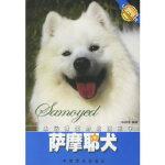 【新书店正版】萨摩耶犬林莉著中国农业出版社9787109107380